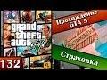 GTA 5 прохождение — 132 серия [Страховка] Хочешь продолжения? Ставь лайк!!!