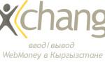 Пополнение WMZ в Кыргызстане за USD без комиссии