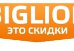 Получи 1000 рублей от Biglion по промокоду WEBMONEY
