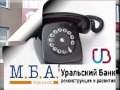 МБА Финансы 8. Коллекторы. и УБРиР Разговор с заемщиком