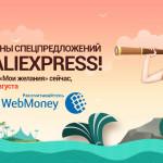 AliExpress приглашает участников системы WebMoney на летнюю распродажу
