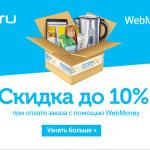 Скидки до 10% на Ozon.ru при оплате с помощью WebMoney