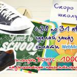 Бонусы от Shoes.ru участникам системы WebMoney