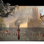 Подарки любителям игры «Меч и Магия®: Герои Онлайн» при расчете за WebMoney