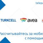 Пополняйте счет мобильных операторов Турции с помощью WebMoney