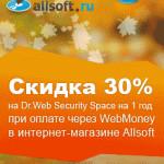 Dr.Web Security Space со скидкой 30% при оплате через WebMoney