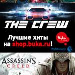 Скидка 15 % на любую игру в интернет-магазине Shop.buka.ru