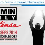 Билеты на Armin van Buuren за WebMoney