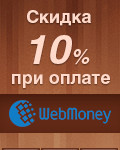 Часы со скидкой при расчете за WebMoney