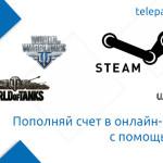 Удобное пополнение аккаунта в Steam с помощью WebMoney