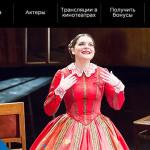 Билеты в первый в России онлайн-театр за WebMoney