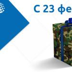 Где вооружиться подарками к 23 февраля?