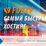 Быстрый хостинг Fozzy со скидкой 10%
