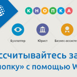 Сервис «Кнопка» теперь принимает WebMoney