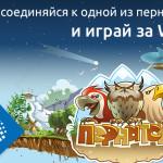 Браузерная игра «Пернатск» начинает прием WebMoney