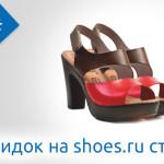 Парад скидок на Shoes.Ru