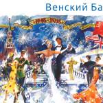 Билеты на Венский Бал в Москве за WebMoney