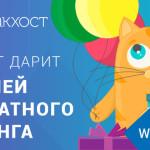 Макхост дарит 100 дней бесплатного хостинга