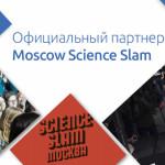 Просто о сложном: Science Slam снова в Москве при поддержке WebMoney