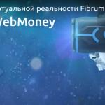 Подарок при заказе шлема виртуальной реальности Fibrum за WebMoney