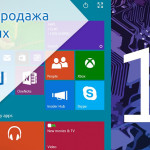 Лицензионная Windows 10 на цифровом маркете Плати.Ру