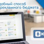 Открыто пополнение рекламного кабинета Вконтакте через витрину WebMoney