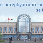 Автовокзал Петербурга запустил приложение для покупки билетов за WebMoney