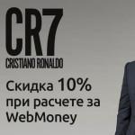 Старт официальных продаж CR7 Cristiano Ronaldo со скидкой за WebMoney