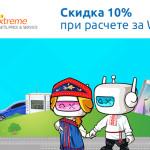 Эксклюзивные скидки от DealExtreme для всех участников системы WebMoney