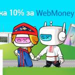 Последние дни эксклюзивных скидок от DealExtreme за WebMoney