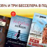 ЛитРес дарит три бестселлера и скидку 35% на русскоязычные книги
