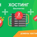 Домен .RU/.РФ всего за 179 рублей + хостинг и SSL-сертификат бесплатно!