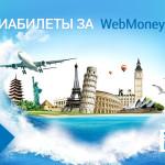 Билеты за WebMoney на superkassa.ru