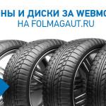 Шины и диски за WebMoney на folmagaut.ru