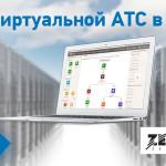 Виртуальная АТС от Zebra Telecom в подарок при расчете за WebMoney