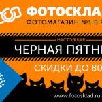 Черная пятница в магазине техники Фотосклад.ру