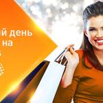 AliExpress и WebMoney приглашают отметить Всемирный день шоппинга