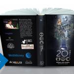 Система WebMoney поддержала выпуск книги «Модель для сборки»