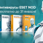 Новый год – новый NOD: специальное предложение от ESET