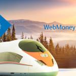 Планируйте новогоднее путешествие с WebMoney Travel