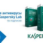 Новые продукты в семействе антивирусов Kaspersky и продолжение акции ESET