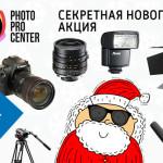 Твори с выгодой: акция от PhotoProCenter