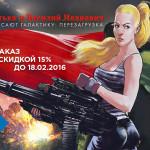 Скидка 15% на предзаказ «Петька и Василий Иванович» в Buka Shop