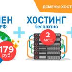 Домен RU и РФ по уникальной цене от REG.RU с пакетом «SSL-сертификат и хостинг» в подарок
