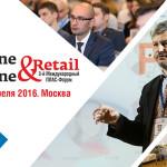 Форум Online & Offline Retail на финишной прямой