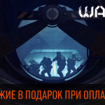 Игроки Warface получат подарок при расчете за WebMoney