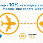 Такси в аэропорты Москвы со скидкой 10% при оплате за WebMoney
