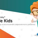 Контроль за ребенком в интернете с Kaspersky Safe Kids