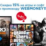 Любые игры со скидкой 15% на Shop.buka.ru за WebMoney
