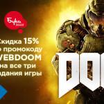 Скидки на софт и подарок для поклонников DOOM от Shop.buka.ru